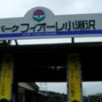 花パーク・フィオーレ小淵沢