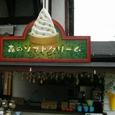 森のソフトクリーム屋さん